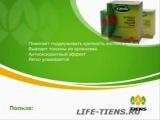 Продукция Tiens (Тибетская Медицина)