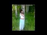 «Со стены друга» под музыку Prima J - Corazon (OST Добейся успеха 5). Picrolla